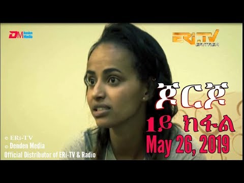 ERi-TV: ጆርጆ - ሓዳሽ ተኸታታሊት ፊልም - 1ይ ክፋል - Georgio (Part 1) , New ERi-TV Drama Series, May 26, 2019