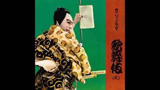 【昭和36年】朝日ソノラマ 歌舞伎 (二)