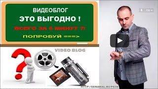 Что такое видеоблог ,зачем он нужен и как создать видеоблог за 5минут.