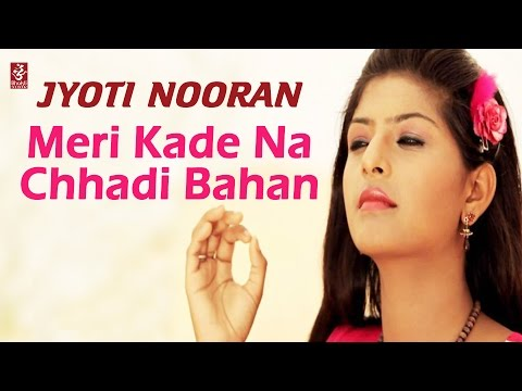 Meri Kade Na Chhadi Bahan || Nooran Sisters || Devotional Mata Bhajans | Bhakti Sansaar