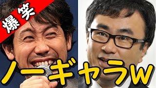 洋ちゃんが尊敬する三谷幸喜さんの面白トークですw.