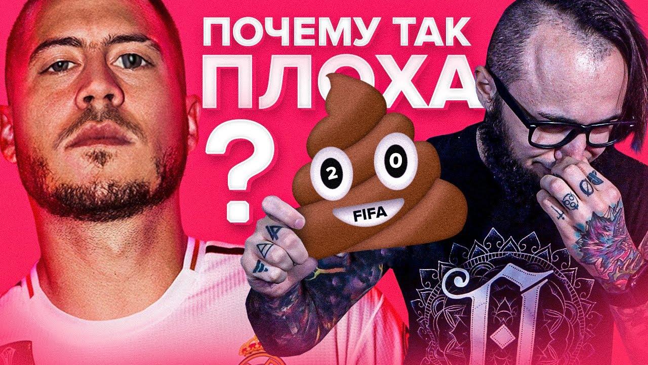 ЭТО БЫЛА ХУДШАЯ ФИФА   КАК СДЕЛАТЬ ФИФА 21 ЛУЧШЕ?