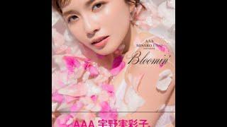 国民的な人気のAAA。メンバーの宇野実彩子が発売する写真集「Bloomin'」...