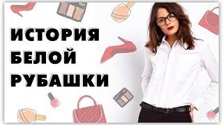 История моды: белая рубашка