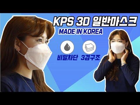 KPS 3D 일반마스크 대형 국내산 일회용 비말차단 방수