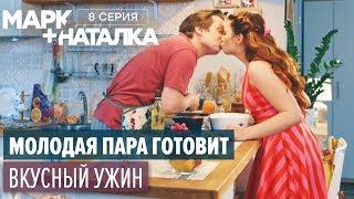 Марк + Наталка - 8 серия | Смешная комедия о семейной паре | Сериалы 2018