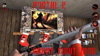 Скачать Postal 2 Xmas Special Happy Night Full Walkthrough