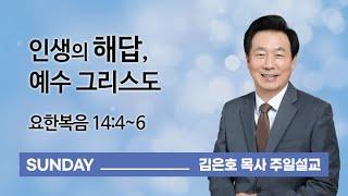 [오륜교회 김은호 목사 주일설교] 인생의 해답, 예수 그리스도 2021-07-04