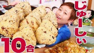 今日の動画は1升のお米を使ったじゅーしぃ!(沖縄の炊き込みご飯)です...