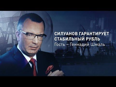 «Пронько. Экономика» - Силуанов гарантирует стабильный рубль (Гость – Геннадий Шмаль)