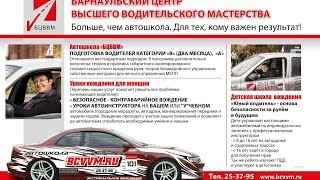 Контраварийная подготовка, урок 5. Обгон самый опасный манёвр на дороге. Автошкола БЦВВМ Барнаул