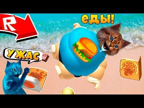 Очень ТОЛСТЫЙ КОТ в роблокс / Симулятор Толстяка Roblox котёнок лайк и котик игроман