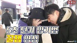 [대륙남]중국어 잘하는 한국남자가 중국어 못하는척 중국미녀에게 다가가면??