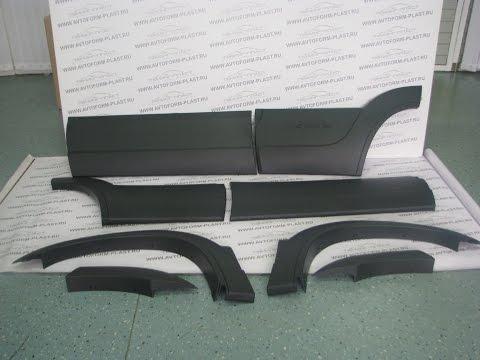 Накладки на двери+арки Chevrolet Niva Bertoni.