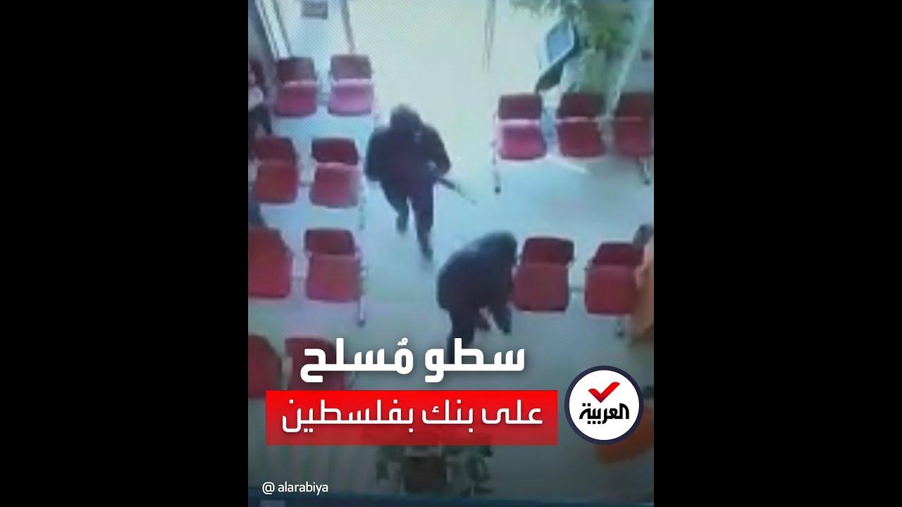 سطو مسلح على بنك في فلسطين  - نشر قبل 3 ساعة