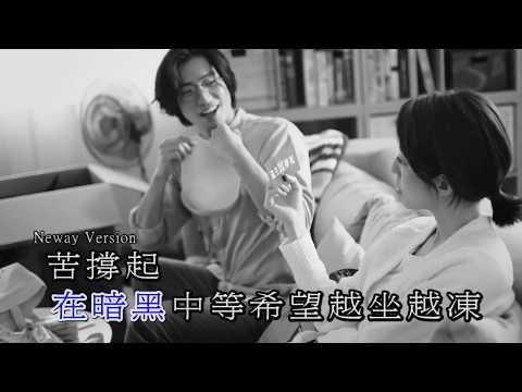 [Neway新歌快遞] 謝霆鋒 Nicholas Tse - 有火