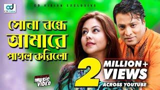 Shona Bondhe Amare Pagol | Hasan Raja (2016) | Full HD Movie Song | Helal Khan | CD Vision