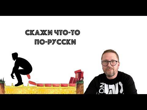 Как русским языком