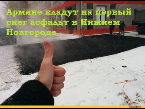 Армяне кладут на первый снег асфальт в Нижнем Новгороде