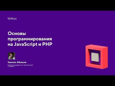 Основы программирования на JavaScript и PHP
