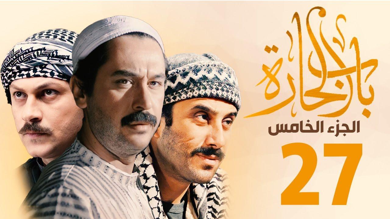 مسلسل باب الحارة الجزء الخامس الحلقة 27   ميلاد يوسف ـ قصي خولي ـ وائل شرف