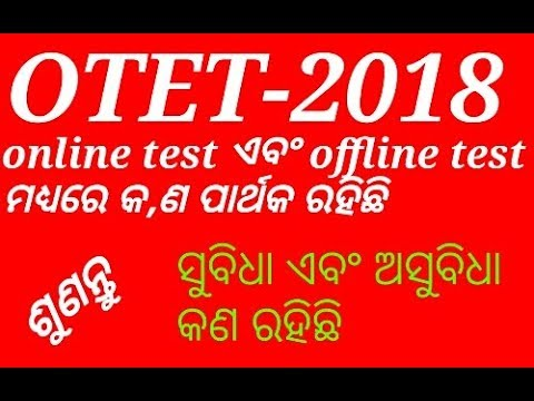OTET -2018###online test ଏବଂ offline test ମଧ୍ୟରେ  କଣ ପାର୍ଥକ ରହିଛି
