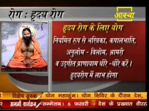 Cure For Heart Disease By Yoga And Herbs Baba Ramdev