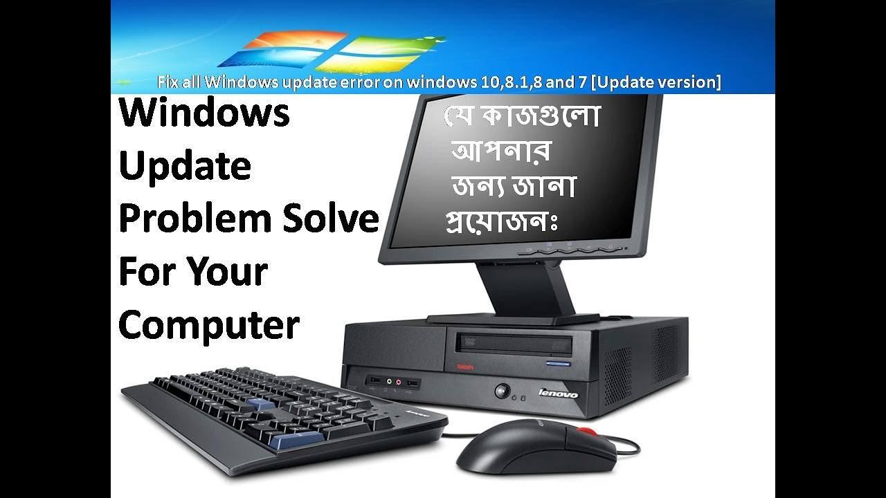 Fix All Windows Update Error On Windows 10 8 1 8 And 7 By Seohomebd  Update Version