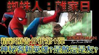 W電影隨便聊_蜘蛛人:離家日(Spider-Man: Far From Home, 蜘蛛俠:英雄遠征, 決戰千里)_預告分析第1彈