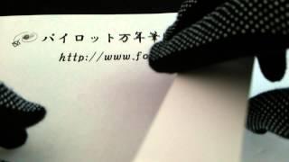パイロット万年筆販売店 BEST万年筆通販では、万年筆のほか高級筆記具(...