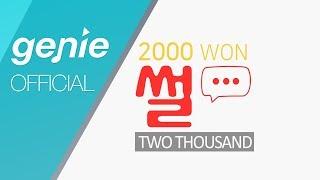 이천원 2000WON - 썰 SSUL Official M/V - Stafaband