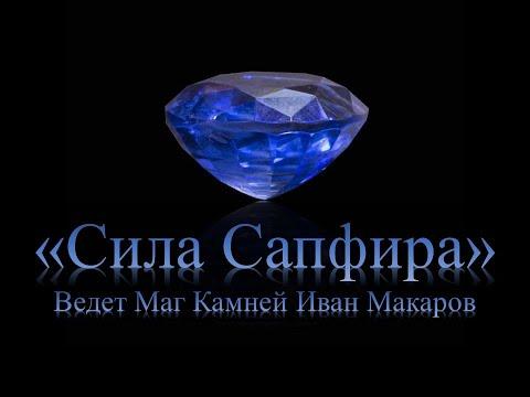 Сила Сапфира. Магия Камней Силы с Иваном Макаровым. Литотерапия на практике