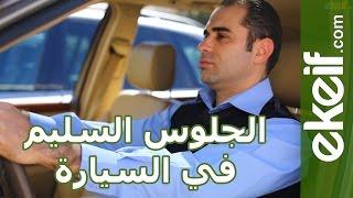 #كيف أجلس جلوس سليم في السيارة مع محمد؟