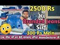Jeans Only In 300 rs | Buy Direct To Manufacturer | Cheapest Jeans | Wholesale | Stylox Jeans