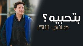 هاني شاكر- بتحبيه (فيديوكليب) | (Hany Shaker - Bethebeih (Music Video