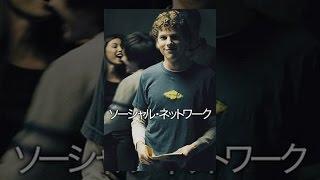ソーシャル・ネットワーク thumbnail