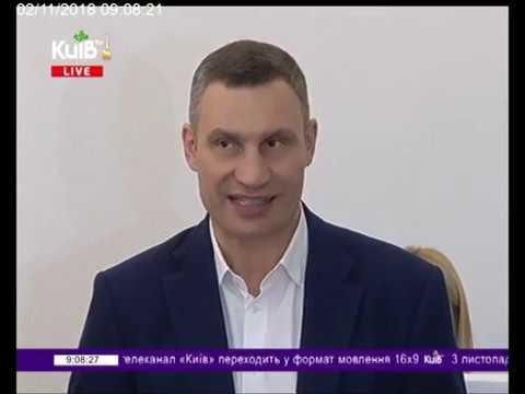Телеканал Київ: 02.11.18 Столичні телевізійні новини 09.00
