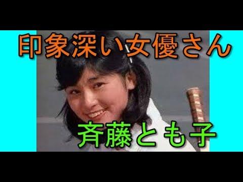 斉藤とも子~印象深い女優さん~