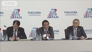 G20財務大臣会議 米中摩擦に懸念も打開に至らず(19/06/10)