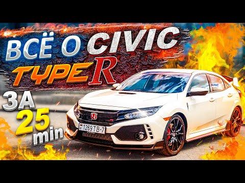 Все что надо знать о 2020 Honda Civic Type R  - 10 поколения