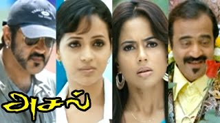 Aasal | Asal Tamil full Movie Scenes | Bhavana Falls for Ajith | Asal | Thala Ajith Movies | Ajith