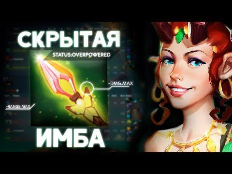 СКРЫТАЯ ИМБА ПАТЧА - ЭНЧА | Dota 2 Enchantress Kuku 7.22d