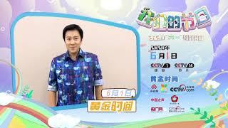 《我们的节日》蔡国庆:把这个故事讲给孩子听 CCTV少儿