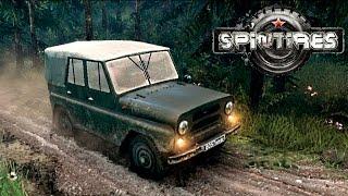 Spin Tires #22 - Отважные УАЗики!