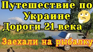 Путешествие по Украине Дороги 21 века Заехали на рыбалку