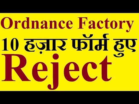 10 हज़ार फॉर्म हुए Reject | Ordnance Factory Recruitment 2017 | Group C Labour Post |
