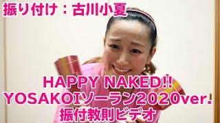 HAPPY NAKED!! YOSAKOIソーラン2020ver. 振付教則ビデオ
