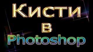 Кисти в Photoshop (звёзды, бабочки)