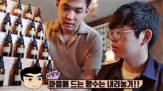 Vlog #2 광주에 향수 체험하는 카페가 있다?