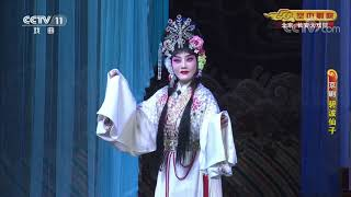 《CCTV空中剧院》 20200120 京剧《碧波仙子》 1/2| CCTV戏曲